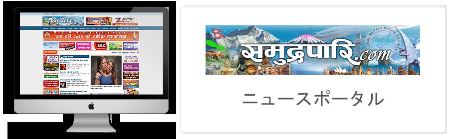 Samundrapari.com News Portal